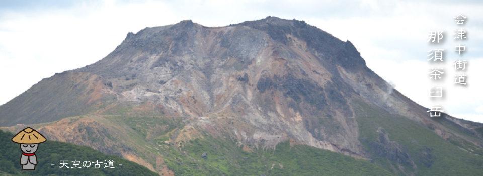 天空の古道〜山歩き旅のブログ
